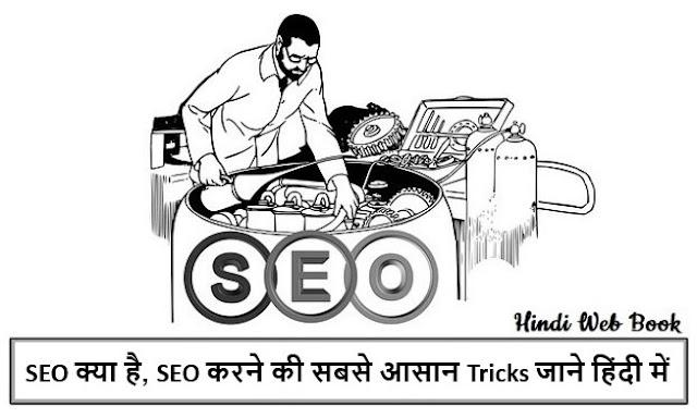 SEO क्या है, SEO करने की सबसे आसान Tricks जाने हिंदी में