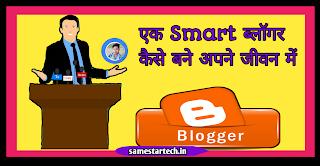 कम समय में smart Blogger कैसे बने