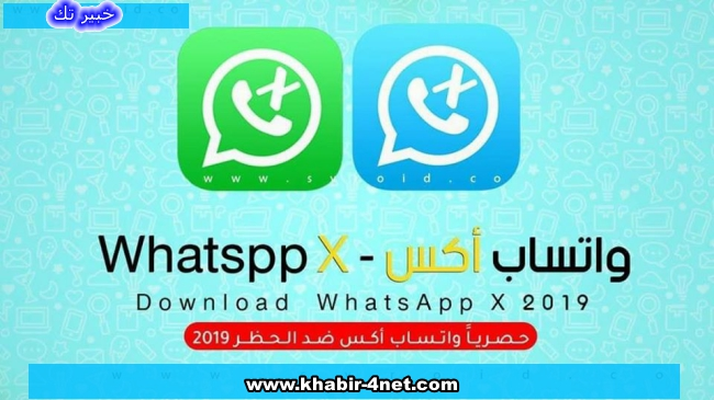 تحميل WhatsApp x واتساب اكس