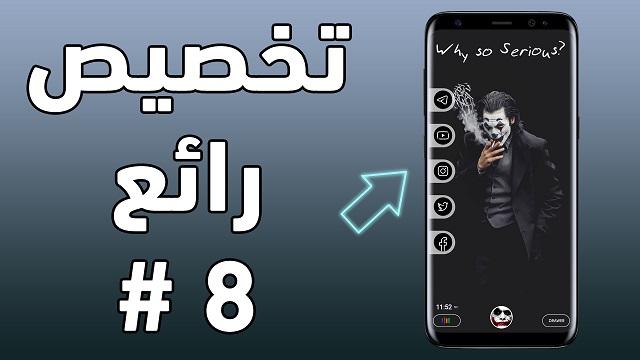 إجعل هاتفك بهذا الشكل الموجود على هاتف مستر نورو للمعلوميات #8