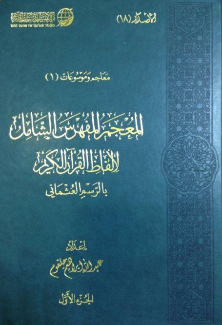 المعجم المفهرس الشامل لألفاظ القرآن الكريم pdf