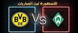 موعد وتفاصيل مباراة بوروسيا دورتموند وفيردر بريمن الاسطورة لبث المباريات بتاريخ 15-12-2020 في الدوري الالماني