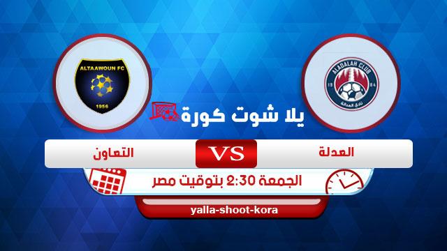 al-adalh-vs-altaawon