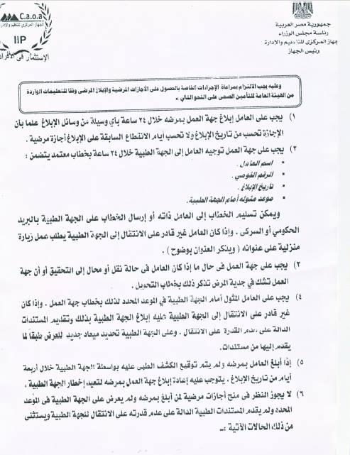 هام: إجراءات الحصول علي الإجازة المرضية 2