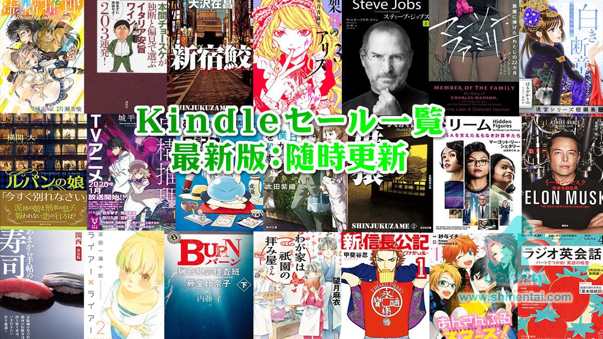 開催中のKindleセール一覧まとめ【常に最新版】小説・ラノベ・実用書多めウィーク