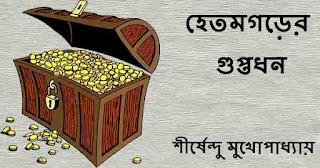 Shirshendu Mukhopadhyay Bengali PDF E-books