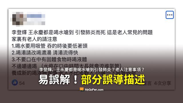 李登輝、王永慶都是喝水嗆到,引發肺炎而死,這是老人常見的問題 喝水 吸管 濃湯 謠言