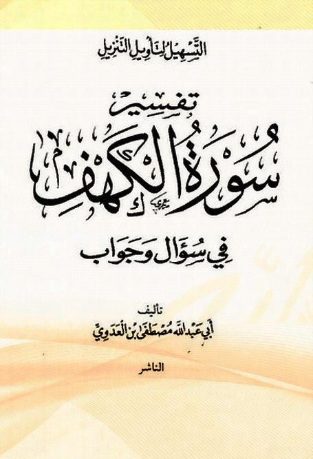 مكتبة لسان العرب تفسير سورة الكهف مصطفى العدوى Pdf