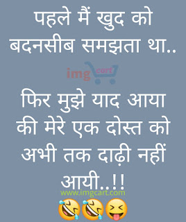 Funny Friendship Whatsapp Status Image in Hindi