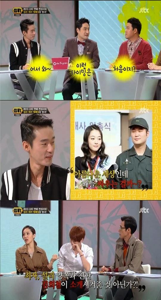 kim heechul and sulli dating