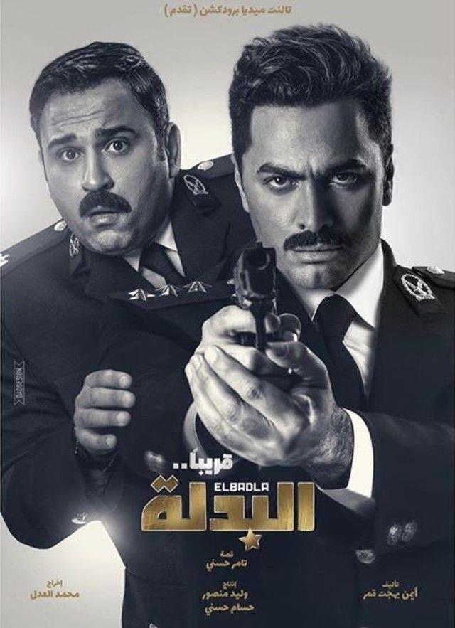 IMDB بالعربي تامر حسني في الفيلم الكوميديالبدلة Tamer Hosny