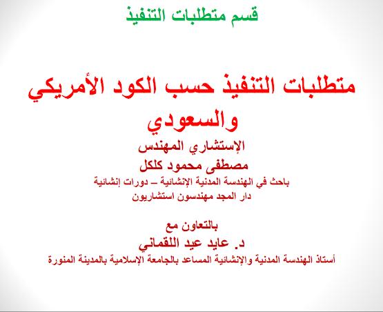 موسوعة التنفيذ حسب الكود السعودي و الكود الامريكي PDF