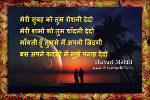 Propose To Boyfriend Sweet Love Shayari Whatsapp Status Shayari