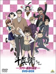 Juubee-chan Lovely Gantai no Himitsu