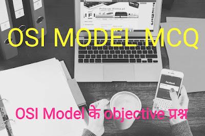 OSI MODEL OBJECTIVE QUESTIONS SERIES /osi model ऑब्जेक्टिव प्रश्न