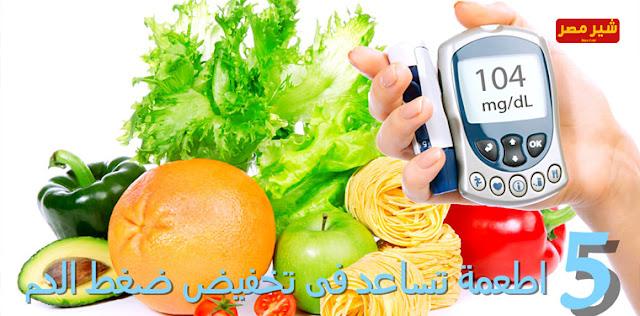 5 اطعمة تساعد فى تخفيض ضغط الدم