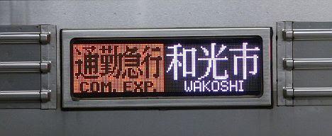 東京メトロ副都心線 通勤急行 和光市行き4 東武9000系・50070系