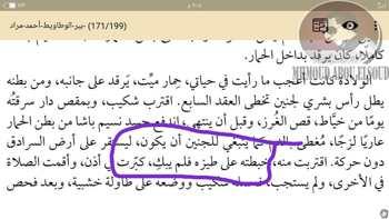 احمد مراد يذكر ألفاظ نابية