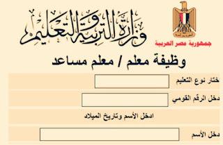 رابط وخطوات التسجيل الالكتروني لمسابقه وزارة التربية والتعليم الجديده ،العقد المؤقت