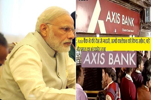 BREAKING: 500 बैंको में मोदी ने करवाया स्टिंग, दर्जनों चोर, बेईमान बैंक मैनेजर, कैशियर गिरफ्तार