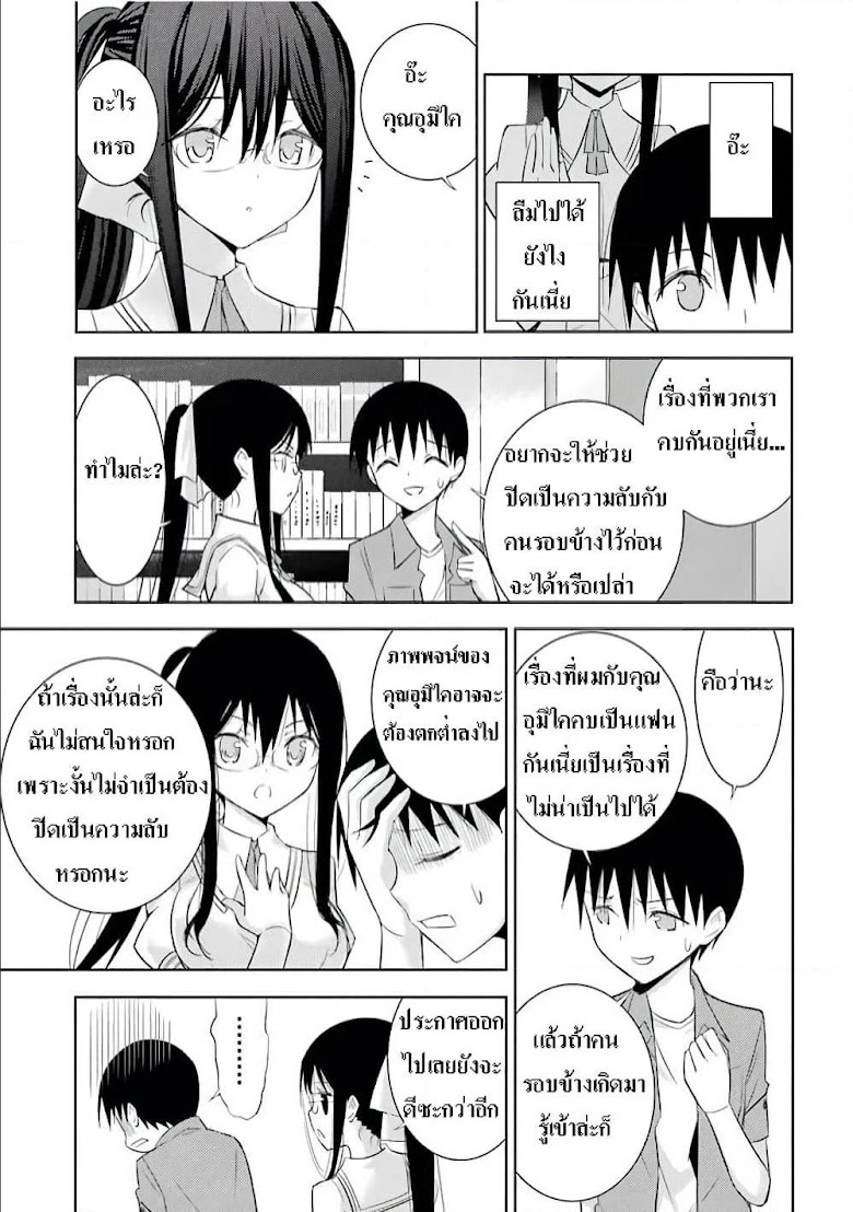 Shinigami-sama to 4-nin no Kanojo - หน้า 19