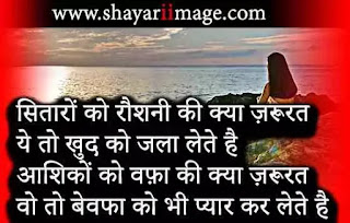 Images for shayari for whatsapp status in hindi