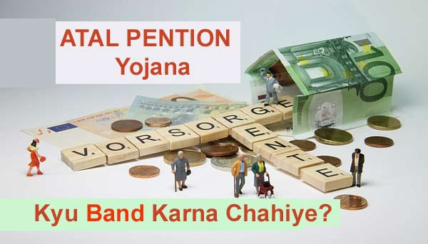 atal pention yojana kaise band kare