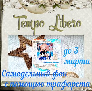 http://timelibero.blogspot.ru/2017/01/tl_31.html