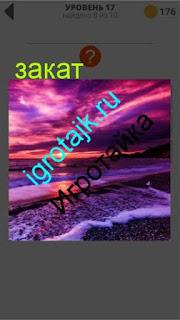 багряный закат над морем и прилив 17 уровень 400 плюс слов 2