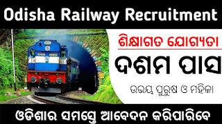 Railway job Vacancy in Odisha 2021, Online Application