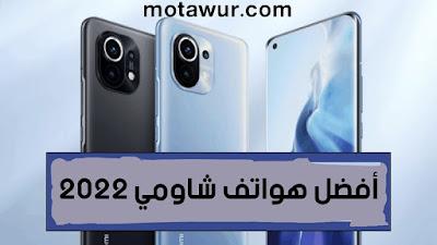 أفضل 5 هواتف شاومي لعام 2022 على الإطلاق - المواصفات و أسعار