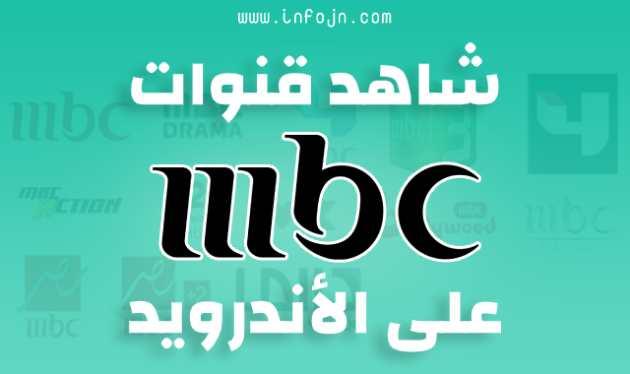 كيفية مشاهدة قنوات MBC على الاندرويد بجودة عالية