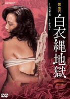 (18+) Female Teacher Rope Hell 1981 Japanese 720p BluRay