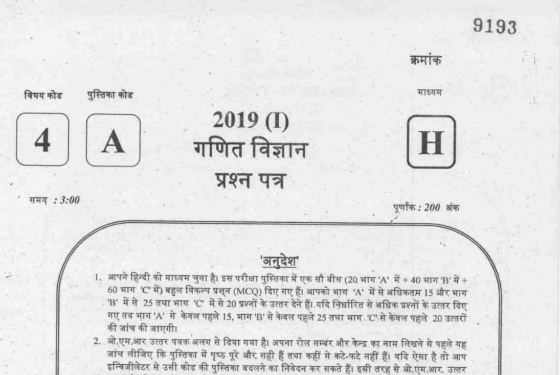 assam slet previous year question paper