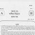 Download PDF For Assam SLET previous year question paper