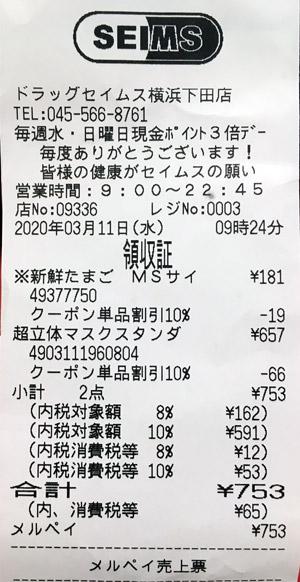 ドラッグセイムス 横浜下田店 2020/3/11 マスク購入のレシート