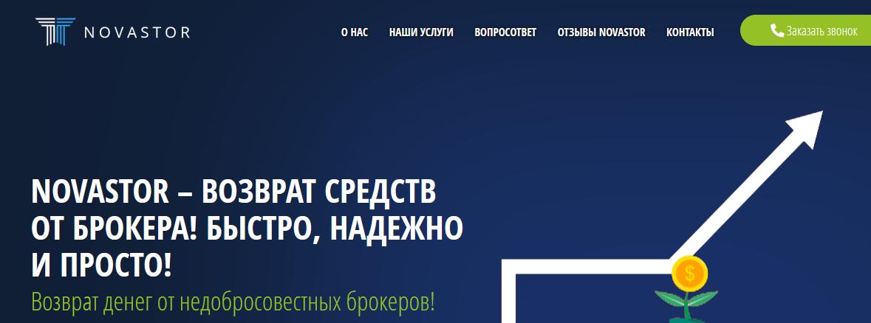 Мошеннический сайт novastor.ru – Отзывы, развод. Novastor мошенники