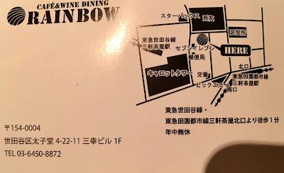 三軒茶屋にあるレインボーの地図