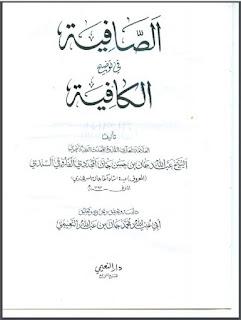 تحميل كتاب الصافية في توضيح الكافية (كافية ابن الحاجب في النحو) pdf شاه آغاجان السرهندي
