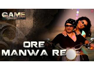 Ore Manwa Re [ ওরে মনওয়া রে ] Lyrics in bengali-Game