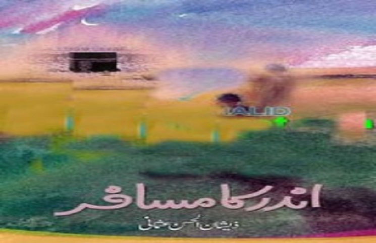 Urdu Books In Pdf Free Download