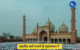 Eid al-Adha V/s Eid Al-Fitr 2021: बक़रीद क्यों मनाते हैं मुसलमान ?