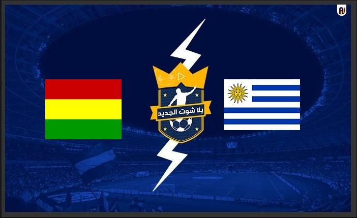 نتيجة مباراة أوروجواي وبوليفيا اليوم 2021/9/5 في تصفيات كأس العالم
