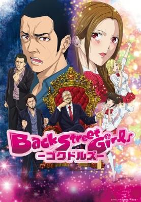 Back Street Girls: Gokudolls – Online