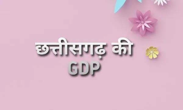 छत्तीसगढ़ की जीडीपी छत्तीसगढ़ की अर्थव्यवस्था - Economy of Chhattisgarh