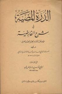 تحميل كتاب الدرة المضية في شرح الفارضية pdf عبد الله بن محمد الشنشوري