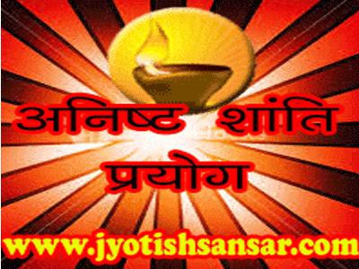 samasya hatane hetu pooja by jyotish