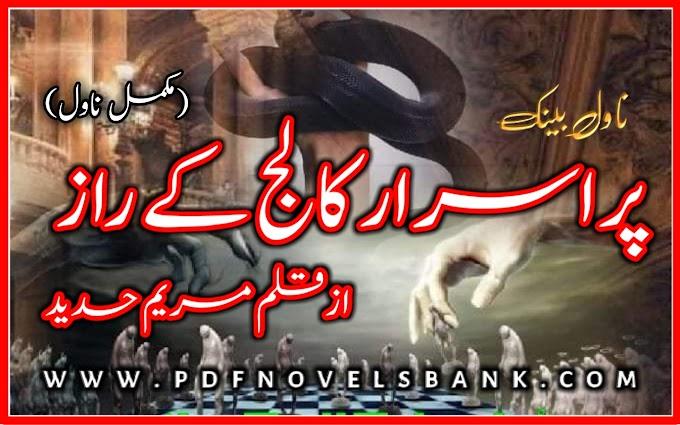Purisrar College Ky Raaz by Maryam Hadeed Novel Complete Pdf Download