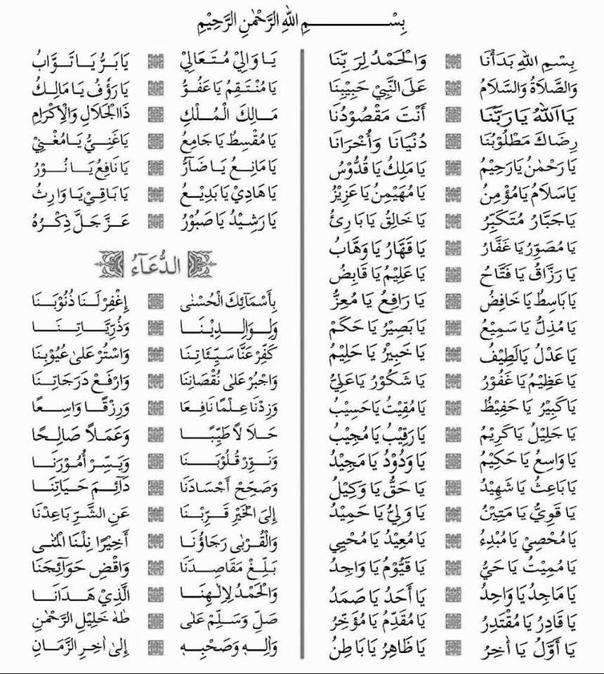 Nadhom Asma'ul Khusna (Bismillahi Bada'na) Lengkap Arab Latin dan Artinya