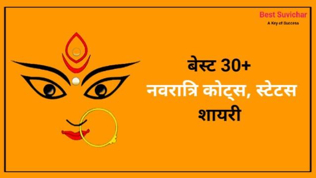 Quotes of Navratri in Hindi - नवरात्रि कोट्स, स्टेटस, शायरी 2021